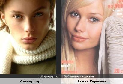 Роджер Гарт и Елена Корикова