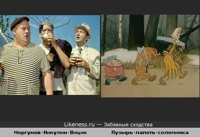 Моргунов-Никулин-Вицин и Пузырь-лапоть-соломинка