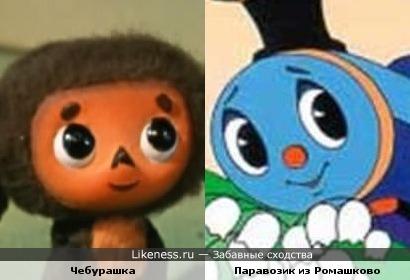 Чебурашка и Паравозик из Ромашково
