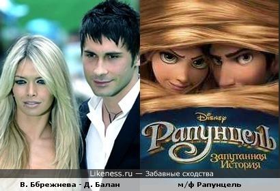 В. Ббрежнева - Д. Балан и м/ф Рапунцель