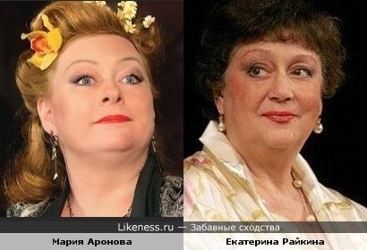 Мария Аронова и Екатерина Райкина
