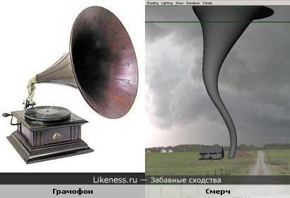 Грамофон и Смерч