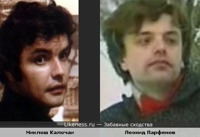 Миклош Калочаи и Леонид Парфенов
