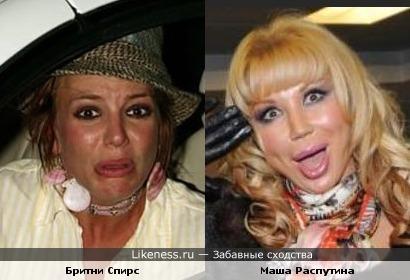 Бритни Спирс и Маша Распутина
