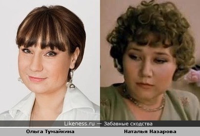 Ольга Тумайкина и Наталья Назарова