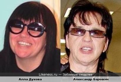 Алла Духова и Александр Барыкин