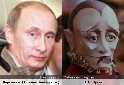 Персонаж ( Повелитель кукол ) и В. В. Путин
