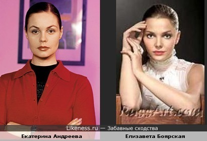 Екатерина Андреева и Елизавета Боярская