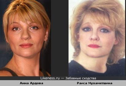 Анна Ардова и Раиса Мухаметшина