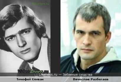 Тимофей Спивак и Вячеслав Разбегаев