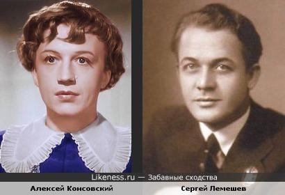Алексей Консовский и Сергей Лемешев