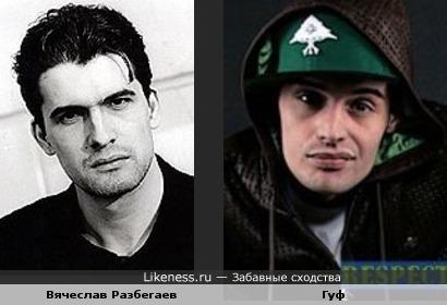 Вячеслав Разбегаев и Гуф