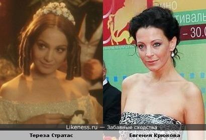 Тереза Стратас и Евгения Крюкова