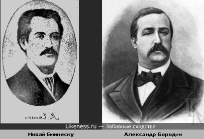 Михай Еминеску и Александр Бородин