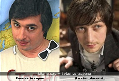 Ровшан Аскеров и Джеймс Макэвой