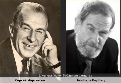 Сергей Мартинсон и Альберт Вербец