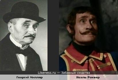 Георгий Милляр и Ноэль Роквер