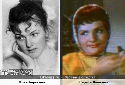Юлия Борисова и Лариса Пашкова