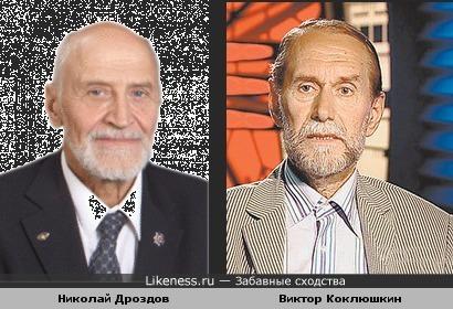 Николай Дроздов и Виктор Коклюшкин