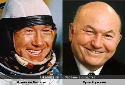Алексей Леонов и Юрий Лужков