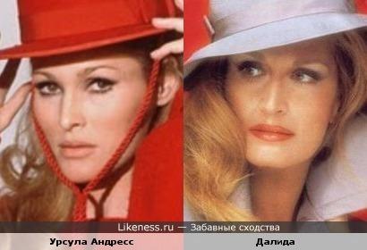 Урсула Андресс и Далида