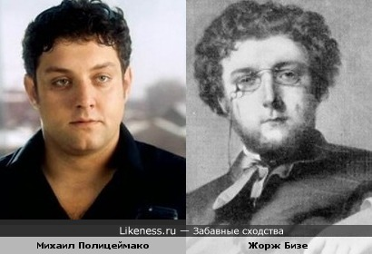 Михаил Полицеймако и Жорж Бизе
