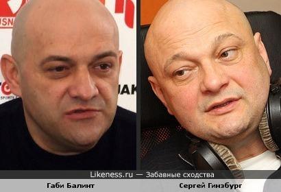 Габи Балинт и Сергей Гинзбург
