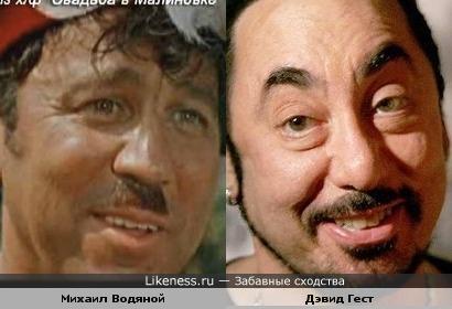 Михаил Водяной и Дэвид Гест