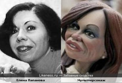 Елена Папанова и Мультперсонаж