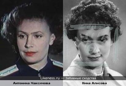 Антонина Максимова и Нина Алисова