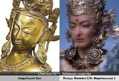 Индийский бог и Птица Феникс ( Л. Вертинская )