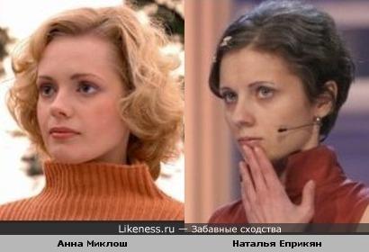 Анна Миклош и Наталья Еприкян