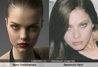 Нунэ Тихомирова и Орнелла Мути