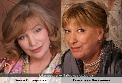Ольга Остроумова и Екатерина Васильева