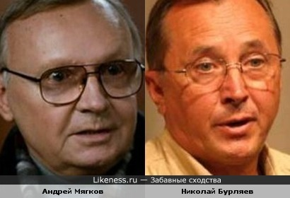 Андрей Мягков и Николай Бурляев