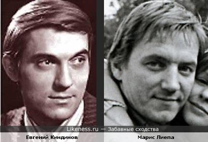 Евгений Киндинов и Марис Лиепа