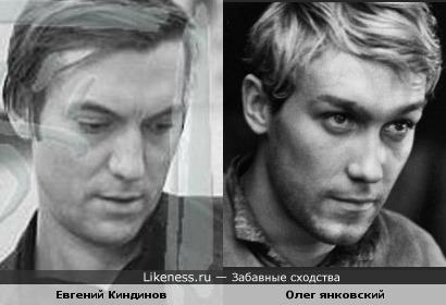 Евгений Киндинов и Олег янковский