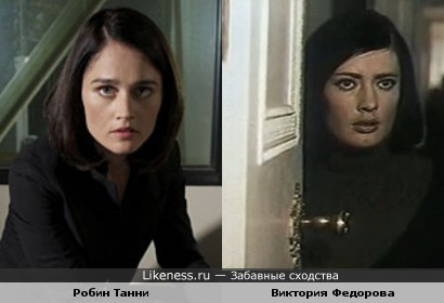 Робин Танни и Виктория Федорова