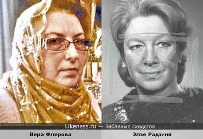 Вера Флерова и Элзе Радзиня