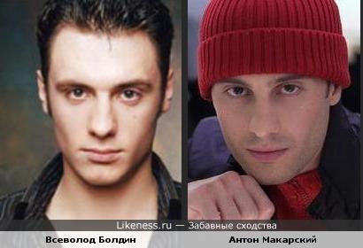 Всеволод Болдин и Антон Макарский