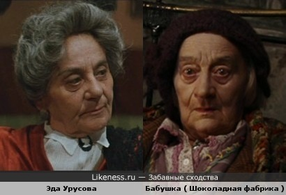 Эда Урусова и Бабушка ( Шоколадная фабрика )