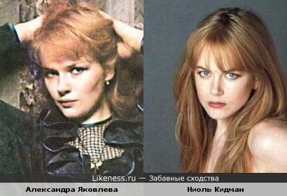 Александра Яковлева и Ниоль Кидман