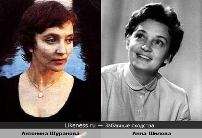 Антонина Шуранова и Анна Шилова