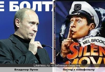 Владимир Путин и Постер к кинофильму