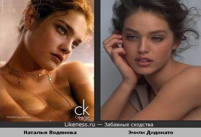 Наталья Водянова и Эмили Дидонато