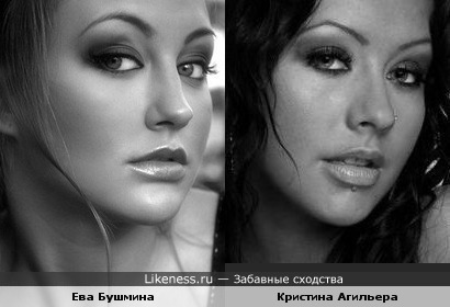Ева Бушмина и Кристина Агильера