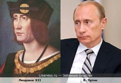 Людовик XII (художник Жан Перреаль) и B. Путин