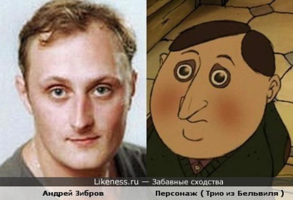 Андрей Зибров и Персонаж ( Трио из Бельвиля )