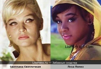 Светлана Светличная и её черная сестра