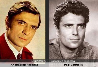 Александр Лазарев и Раф Валлоне